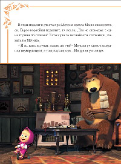 Истории за Маша и Мечока