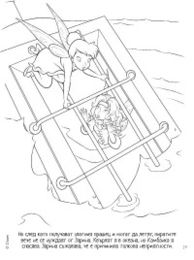 Камбанка и феята пират: Забава с лепенки 1