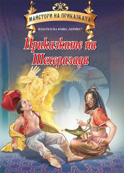 Приказките на Шехеразада (Майстори на приказката)