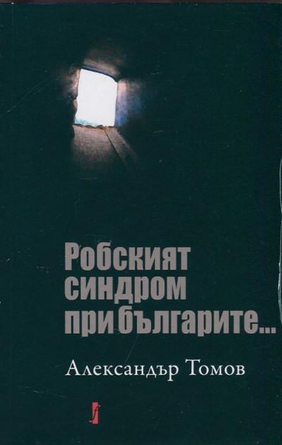 Робският синдром при българите...