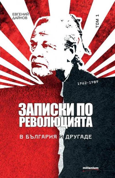 Записки по революцията. В България и другаде, том 1