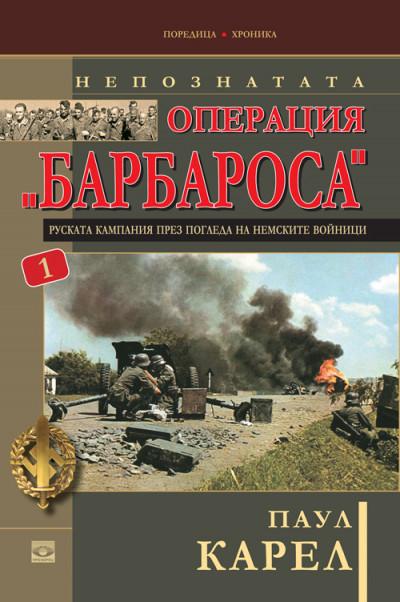 """Непознатата операция """"Барбароса"""", ч.1"""