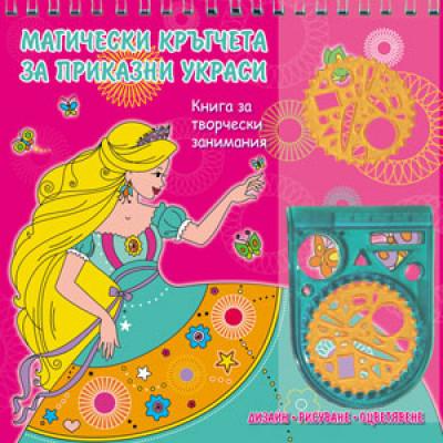 Магически кръгчета за приказни украси. Розова книга