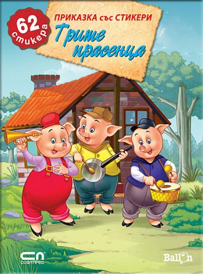 Приказка със стикери: Трите прасенца