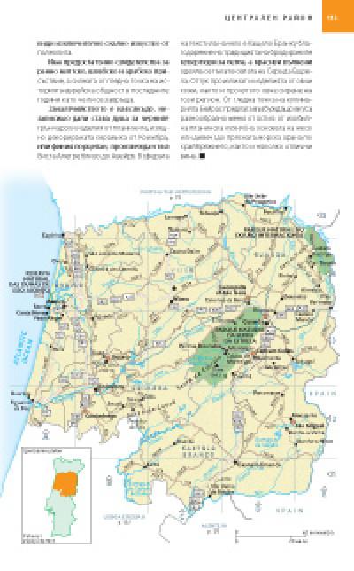 Пътеводител National Geographic: Португалия