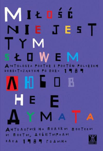 Любов не е думата: Антология на полските поетеси и поети, дебютирали след 1989 година/ двуезично издание