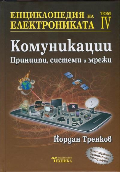 Енциклопедия на електрониката т.IV: Комуникации – принципи, системи и мрежи