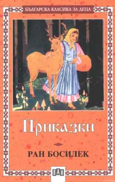 Приказки – Ран Босилек
