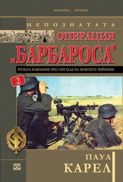 """Непознатата операция """"Барбароса"""", ч.2"""