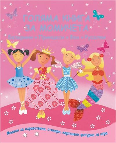 Голяма книга за момичета – балерини, принцеси, феи, русалки