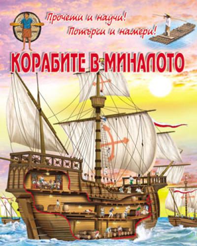 Корабите в миналото