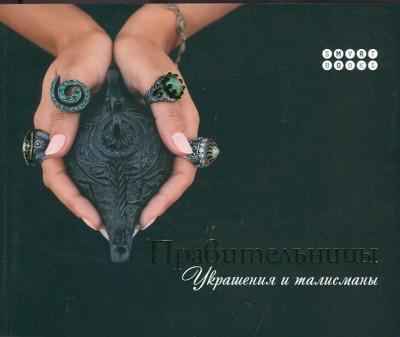 Правительницы. Украшения и талисманы/ The Women Rulers. Jewellery and Talismans