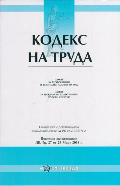 Кодекс на труда /Последна актуализация ДВ, бр.27 от 25 Март 2014 г.