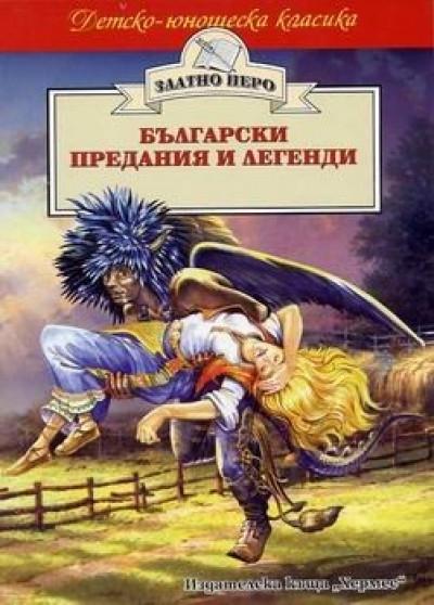 Български предания и легенди (Златно перо)