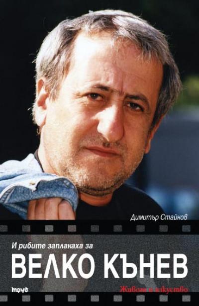 И рибите заплакаха за Велко Кънев. Живот и изкуство