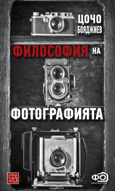 Философия на фотографията