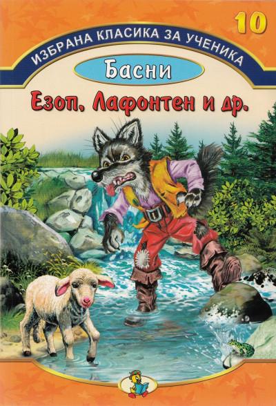 Избрана класика за ученика №10: Басни – Езоп, Лафонтен и др.