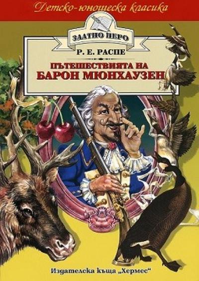 Пътешествията на барон Мюнхаузен (Златно перо)