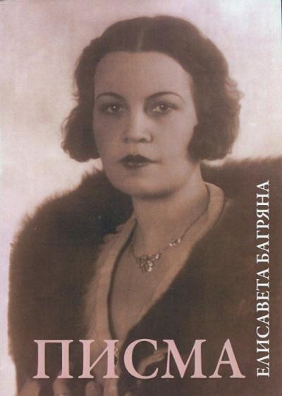 Писма. Елисавета Багряна