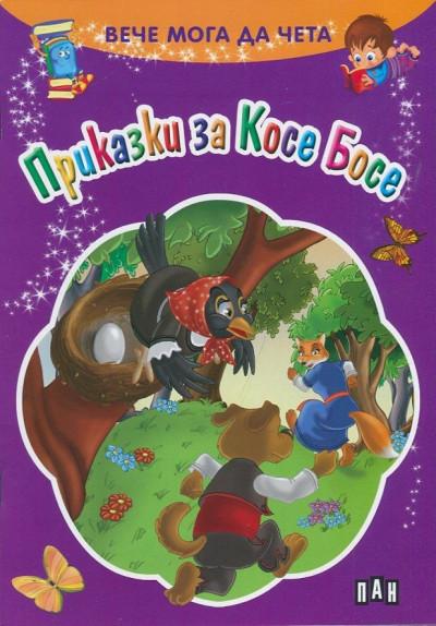 Вече мога да чета: Приказки за Косе Босе