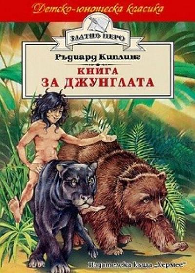 Книга за джунглата (Златно перо)