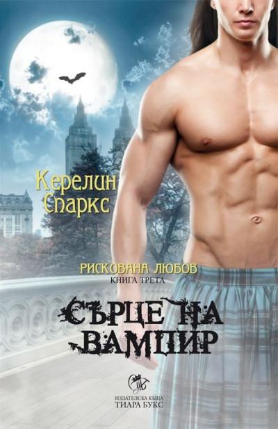 Сърце на вампир, кн. 3