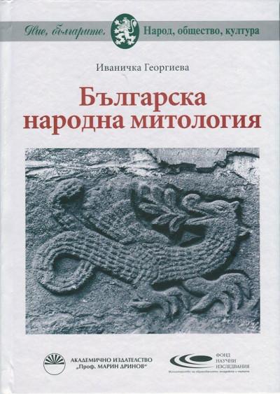 Българска народна митология