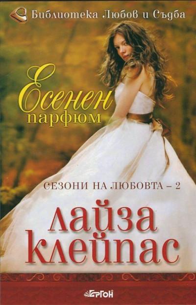 Есенен парфюм, книга 2