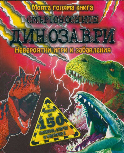 Моята голяма книга: Смъртоносните динозаври – невероятни игри и забавления