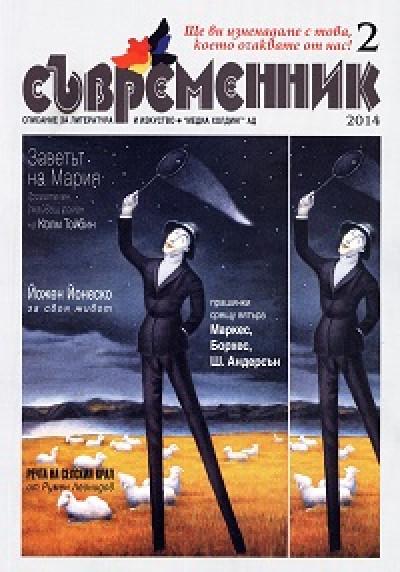 сп. Съвременник, бр. 2/ 2014