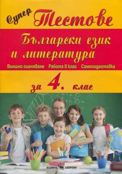 Супер тестове по Български език и литература за 4. клас