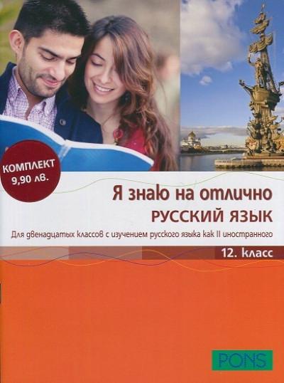 Я знаю на отлично Русский язык 12. класс + Приложение с диском