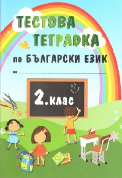 Тестова тетрадка по български език за 2. клас