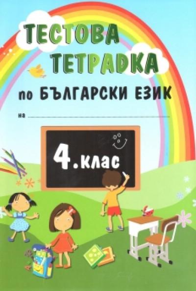 Тестова тетрадка по български език за 4. клас