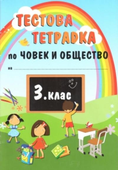Тестова тетрадка по Човек и общество за 3. клас