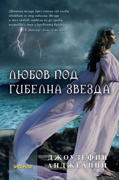 Любов под гибелна звезда, кн. 1