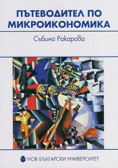 Пътеводител по микроикономика