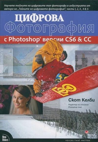 Цифрова фотография с Photoshop версии CS6 & CC