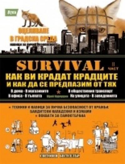 Survival, ч. 2. Как ви крадат крадците и как да се предпазим от тях
