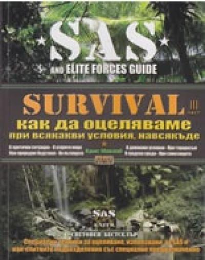 Survival, ч. 3. Как да оцеляваме при всякакви условия, навсякъде