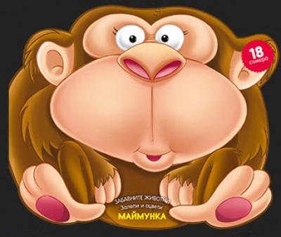 Забавните животни: Маймунка