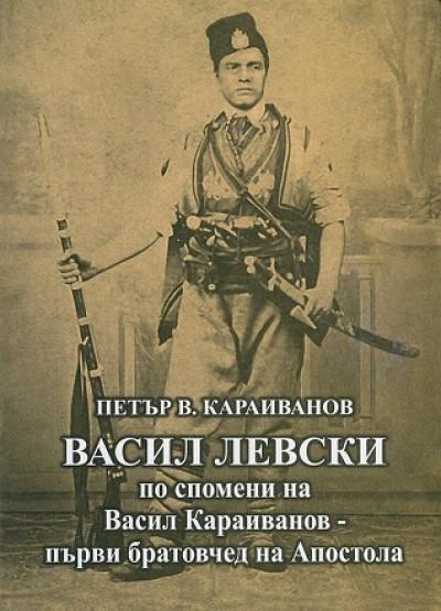 Васил Левски по спомени на Васил Караиванов – първи братовчед на Апостола