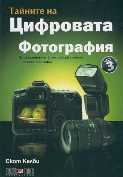 Тайните на цифровата фотография – част 3