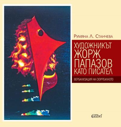 Художникът Жорж Папазов като писател. Вербализация на сюрреалното
