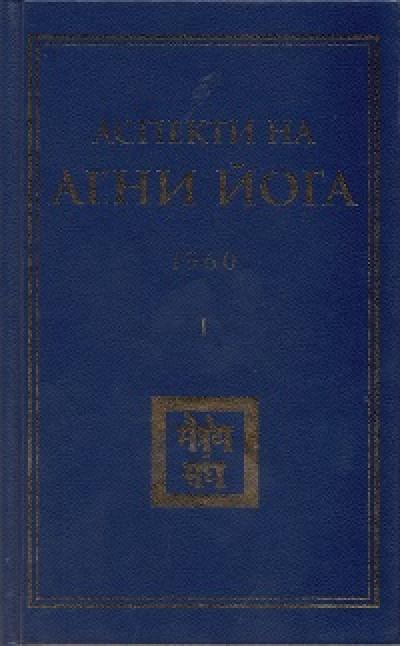 Аспекти на Агни Йога (1960)
