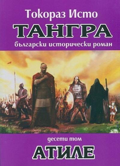 Тангра, том 10: Атиле