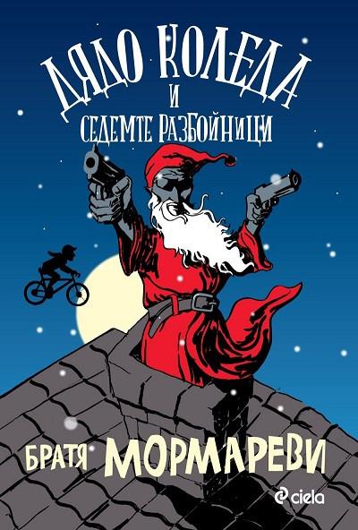 Дядо Коледа и седемте разбойници