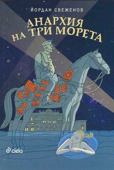 Анархия на три морета