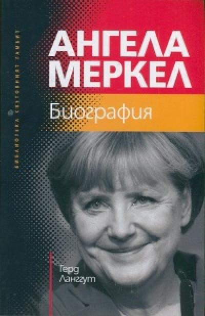 Ангела Меркел. Биография