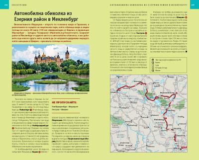 Пътеводител National Geographic: Берлин